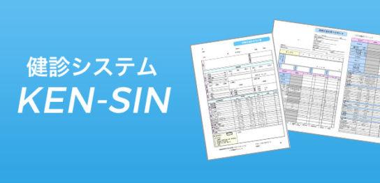 健診システム<KEN-SIN>