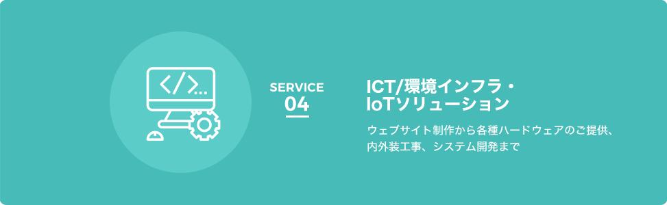 ICT/環境インフラ・IoTソリューション